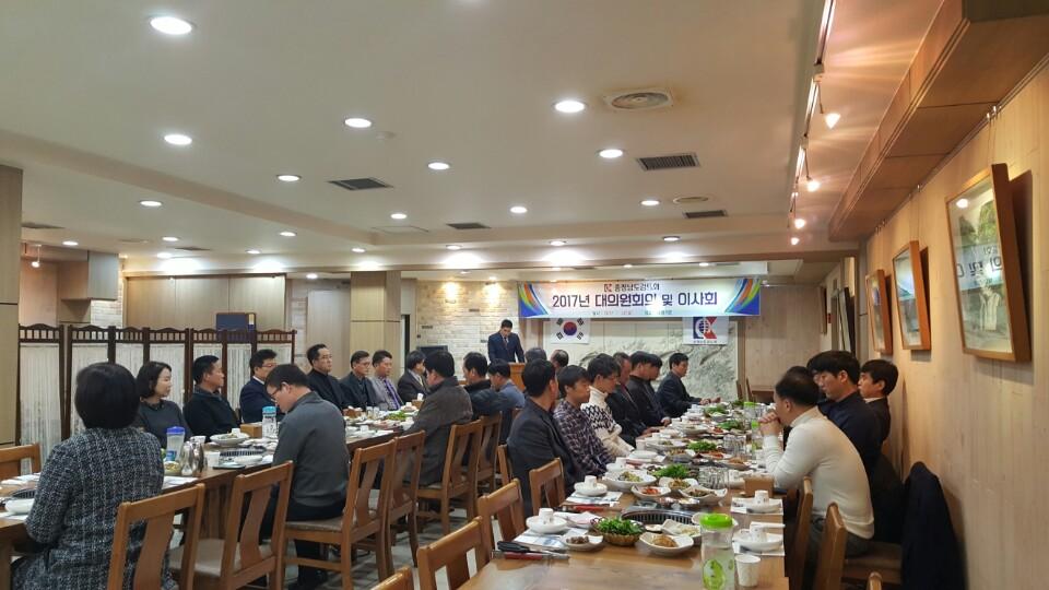 2017년 대의원회의 및 이사회 7.jpg
