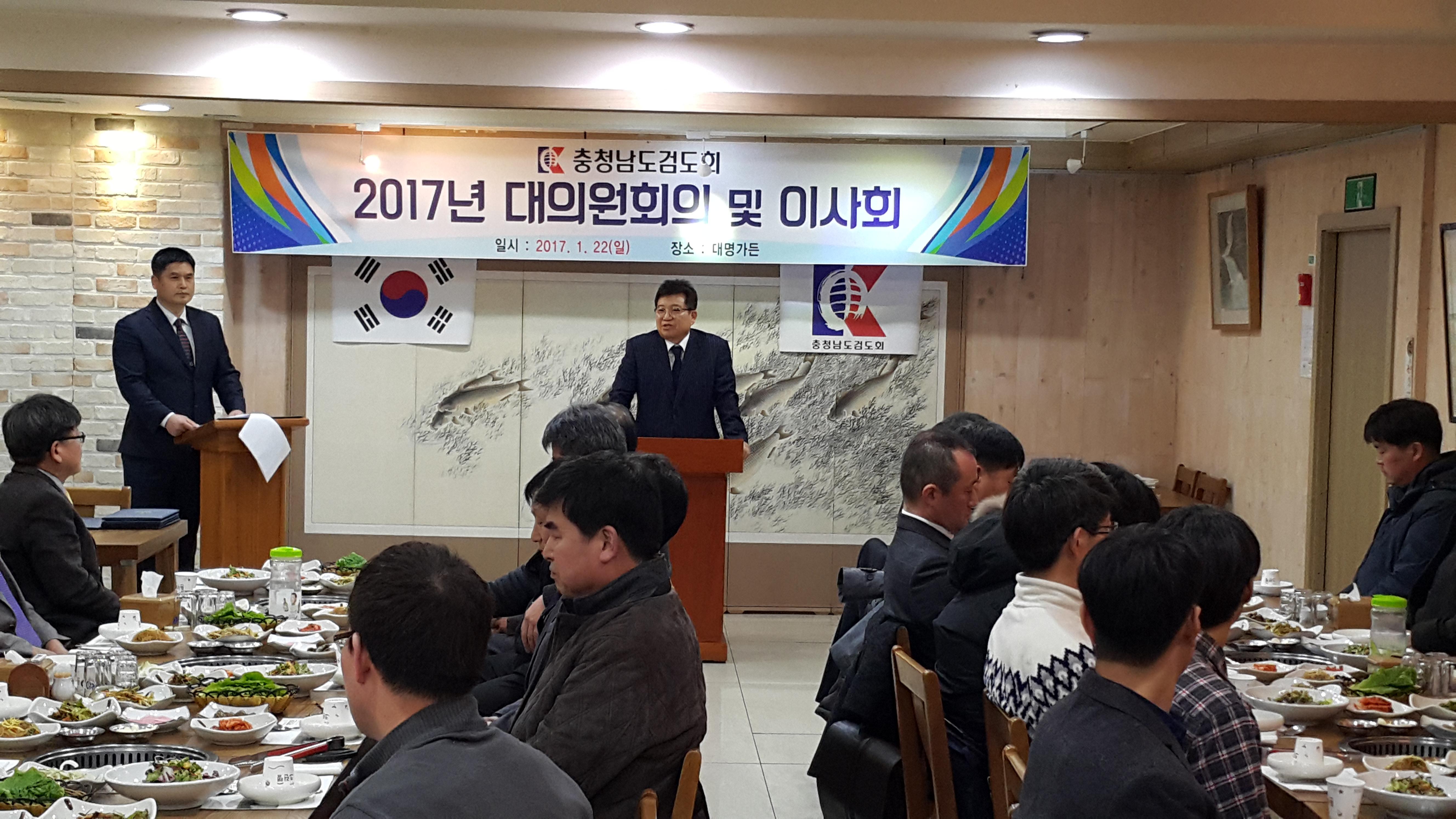2017년 대의원회의 및 이사회 3.jpg